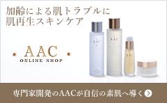 AACオンラインショップ