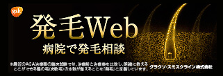 hatsumo-web.jp