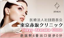 美容皮膚科,美容外科,麻酔科,東京赤坂クリニック