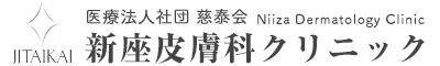 医療法人社団 慈泰会 新座皮膚科クリニック