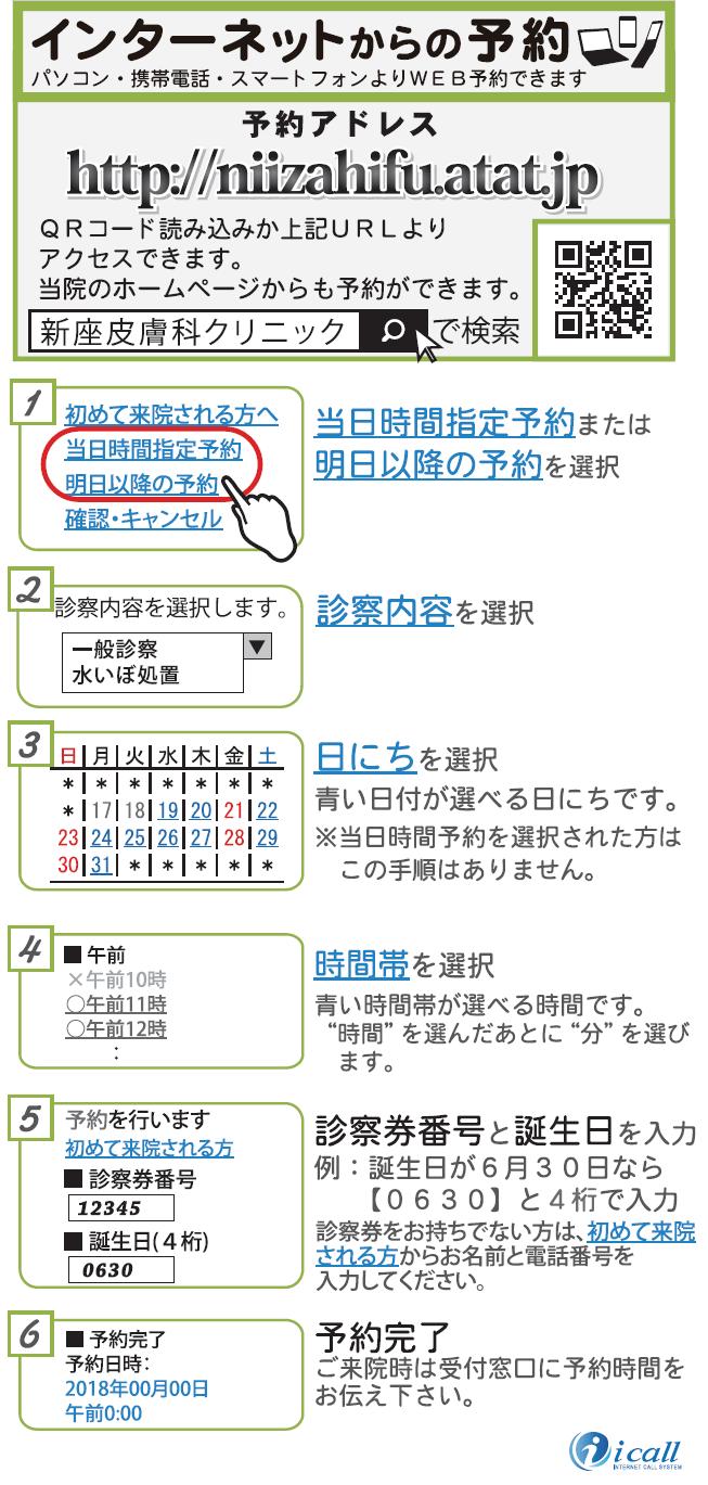 クリニック エルテ 予約 大塚